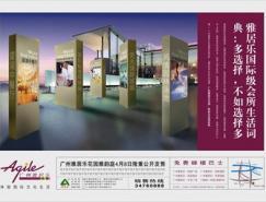 报纸广告设计欣赏-广州雅居乐