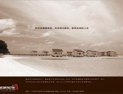时代玫瑰园楼盘系列广告设计