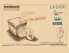 Shoebox的網站設計
