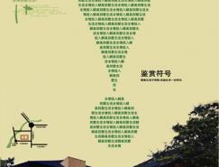 锦绣江南楼盘的创意设计