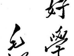 毛泽东书法大全(1)