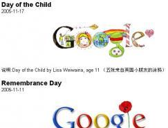 2005年google图标集合
