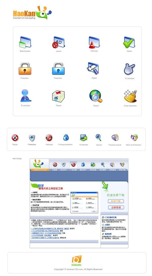 b2studio作品-icon及界面设计