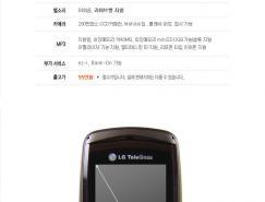 韩国手机设计(5)