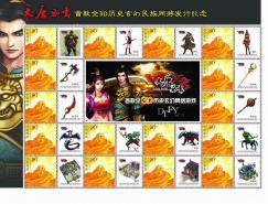 中国首套3D民族网游纪念邮票隆重发行