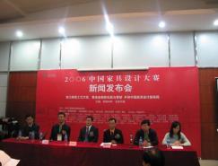 2006中国家具设计大赛拉开帷幕