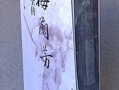 古樸書籍裝幀設計欣賞(2)