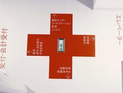 日本设计大师原研哉—医院导示系统设计典范(二