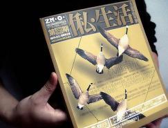 元素100作品---私生活杂志