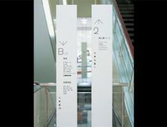 日本设计大师原研哉—百货公司VI导入设计(二)