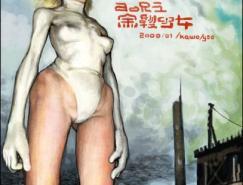 川口洋平的插画欣赏(1)
