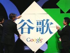 Google正式发布中文名:谷歌