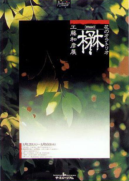 日本设计大师佐藤晃一海报作品欣赏(3)(3)