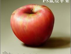 Photoshop鼠繪一個鮮脆欲滴的蘋果