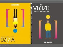 V[i]70楼书欣赏