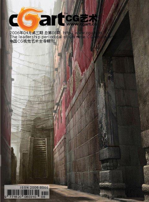 CGArt CG艺术第八期发布
