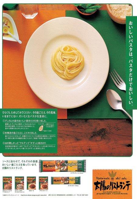 日本广告版面设计欣赏(1)