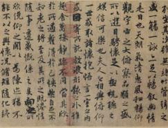 中华第一行书――王羲之的兰亭序