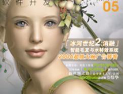 CGMagizine杂志06年第五期