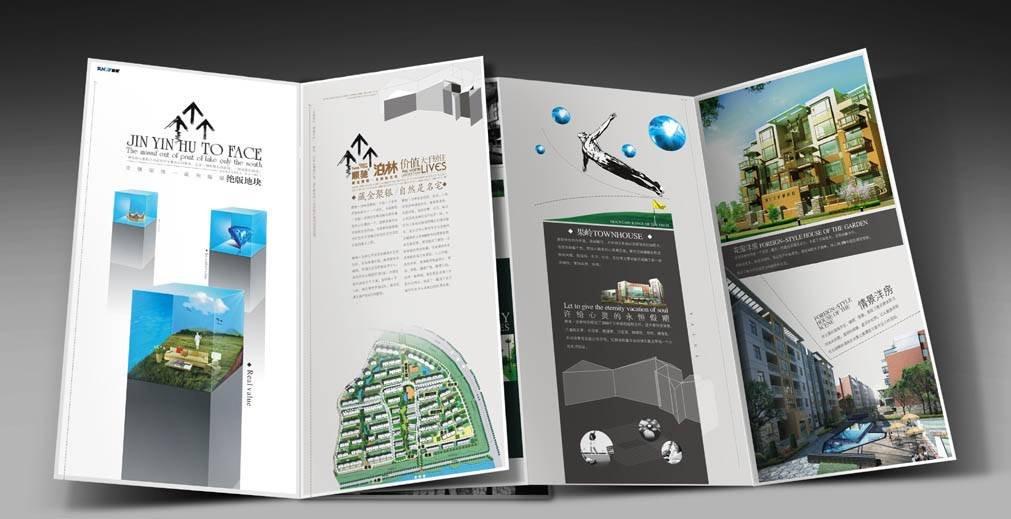房产折页设计欣赏