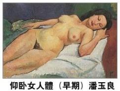 著名画家潘玉良作品赏析