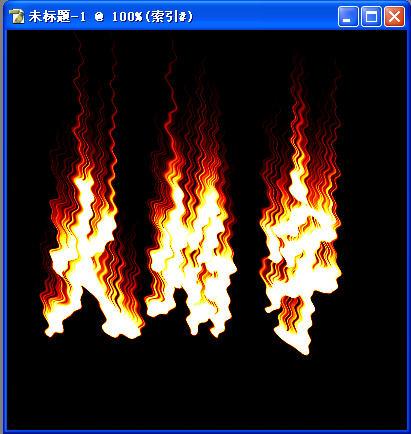 photoshop制作火焰字效果