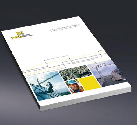 普华明公司宣传画册设计