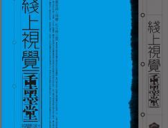 重墨堂作品之网站设计