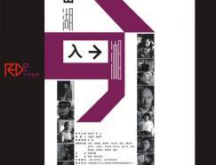 長沙銳锝畫廊開幕展——《出湖入湘》當代藝術展