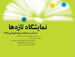 伊朗艺术家的海报作品欣赏