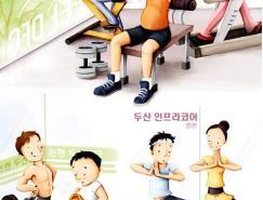 韩国WEBJONG可爱插画欣赏(一)