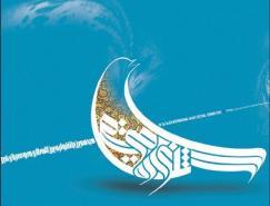 伊朗設計師MehdiSaeedi海報設計(一)