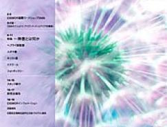 日本SHINNOSKE雜志設計