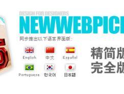 为你们而设计—NewWebPick.com答