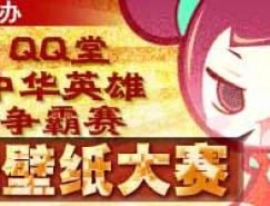 腾讯QQ堂2006『风云再起』酷壁纸创作大赛开赛
