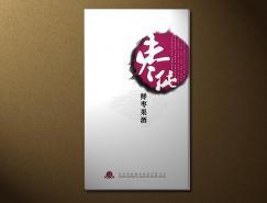 中国风格的画册设计欣赏