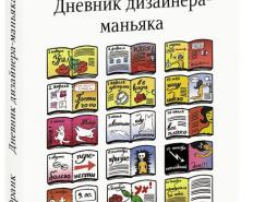 artlebedev書籍版面設計