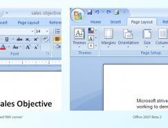Office2007最新测试版界面和ICON设计