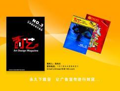 中国艺术吧《创艺》第二期电子杂志正式发布