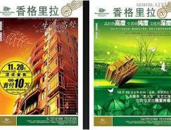 领秀江南设计工作室--样本画册作品