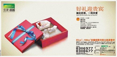 華凌尚城報紙廣告