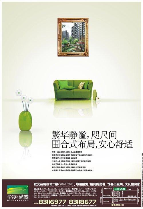 華凌尚城報紙及雜志廣告