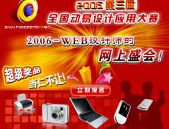 2006第三届全国动易皇冠新2网应用大赛开幕!