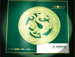 中国平安VIP服务手册设计