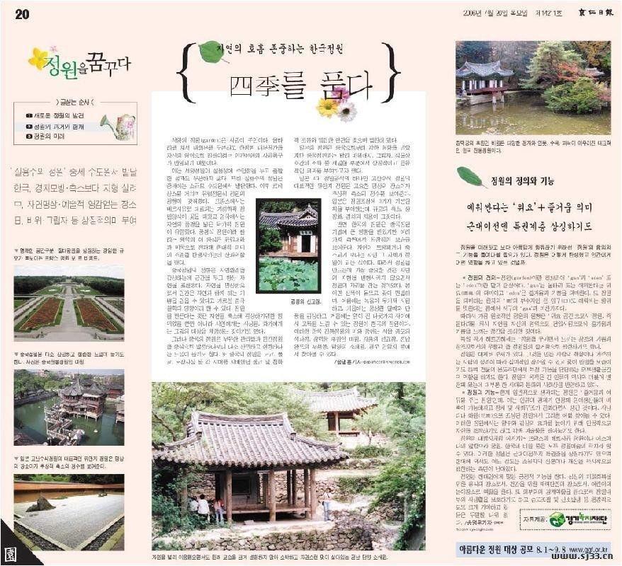 国外报纸专题版面设计(7)