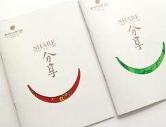 羅華設計---企業推廣畫冊設計作品集