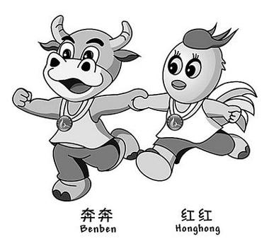 云南省第十二届运动会会徽吉祥物确定