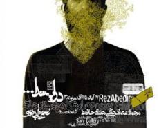 伊朗设计师rezaabedini海报