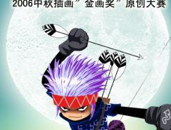 """2006中国插画金画奖""""汉王杯""""中秋插画大赛开幕"""