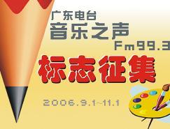广东电台音乐之声标志征集正式启动